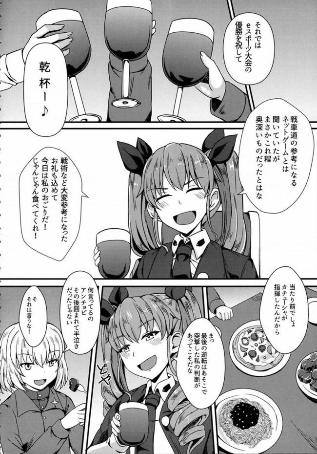 【ガルパン エロ漫画・エロ同人】自走砲なんかに絶対負けない!2 (3)