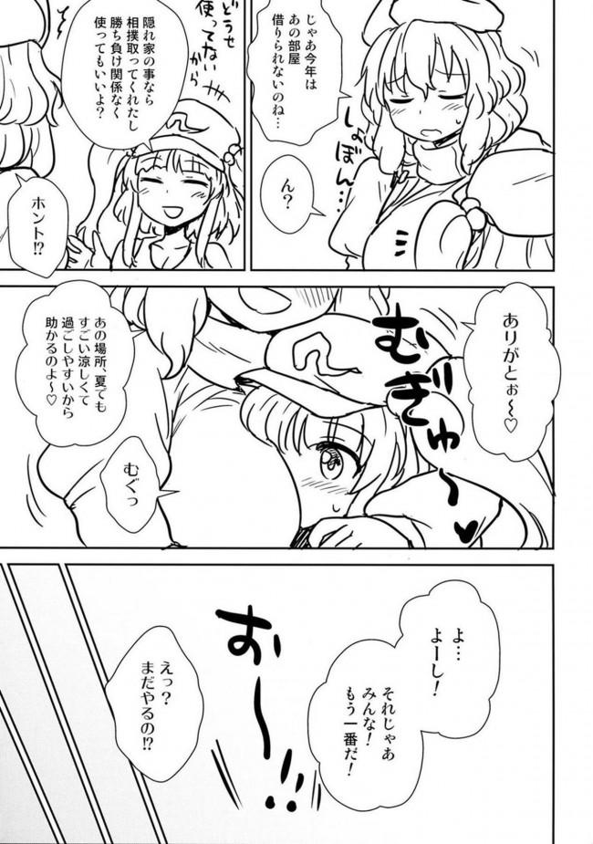 【東方 エロ漫画・エロ同人】帰ってきた真夏のレティさん (8)