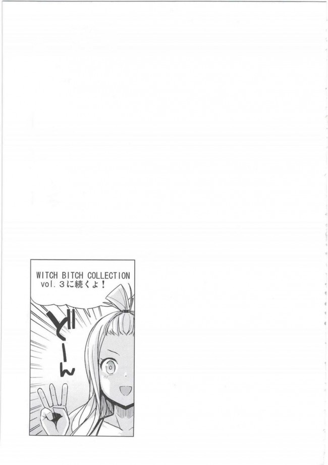 【FAIRY TAIL エロ漫画・エロ同人誌】Witch Bitch Collection Vol.2 (47)