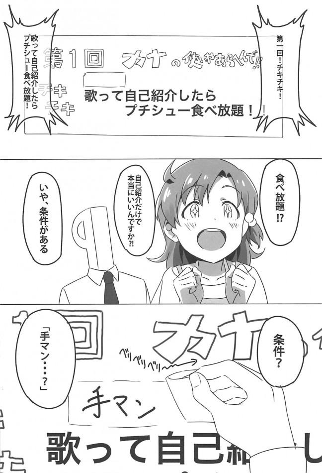 【エロ同人 グリマス】4人それぞれ別々に好きなミリエロマンガを描こうね!ってお話してできた本【エロ漫画】 (25)