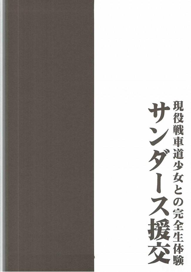【ガルパン エロ漫画・エロ同人】サンダース援交 アリサ●6歳 (3)