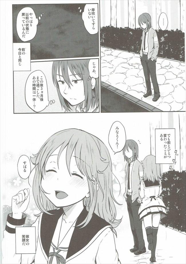 【放課後のプレアデス エロ漫画・エロ同人】Nowhere Land 2 (5)