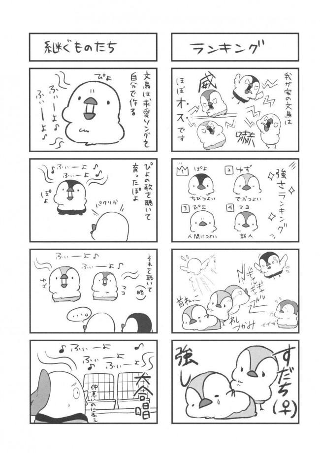 【モバマス エロ漫画・エロ同人】蕩ける文カップ (24)