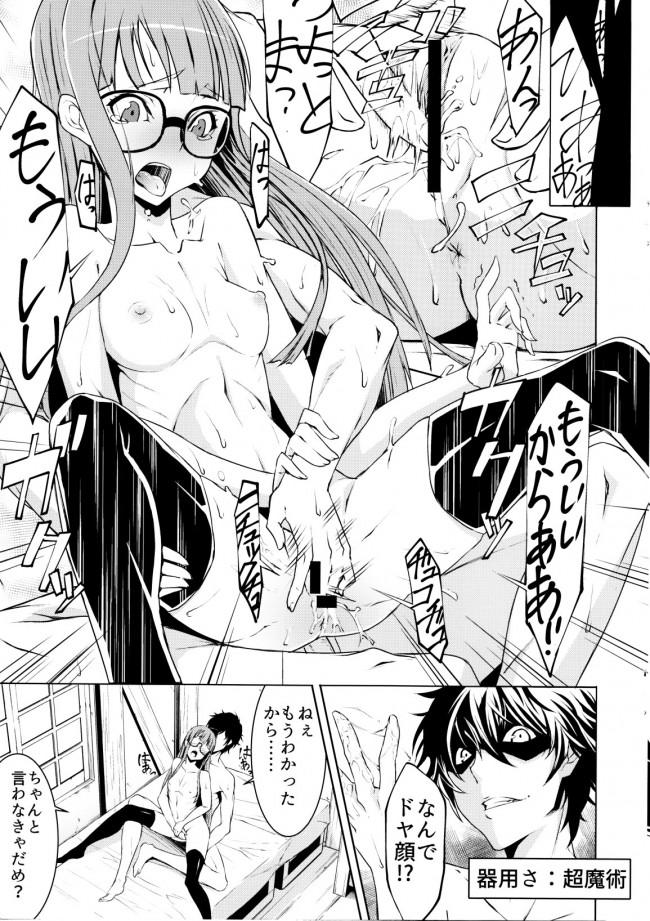 【ペルソナ5 エロ漫画・エロ同人】夜行動で1MORE (10)