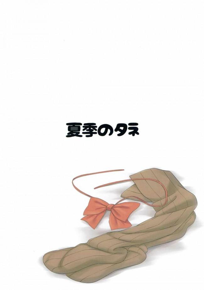 【艦これ エロ漫画・エロ同人】鈴谷をママにする? (22)