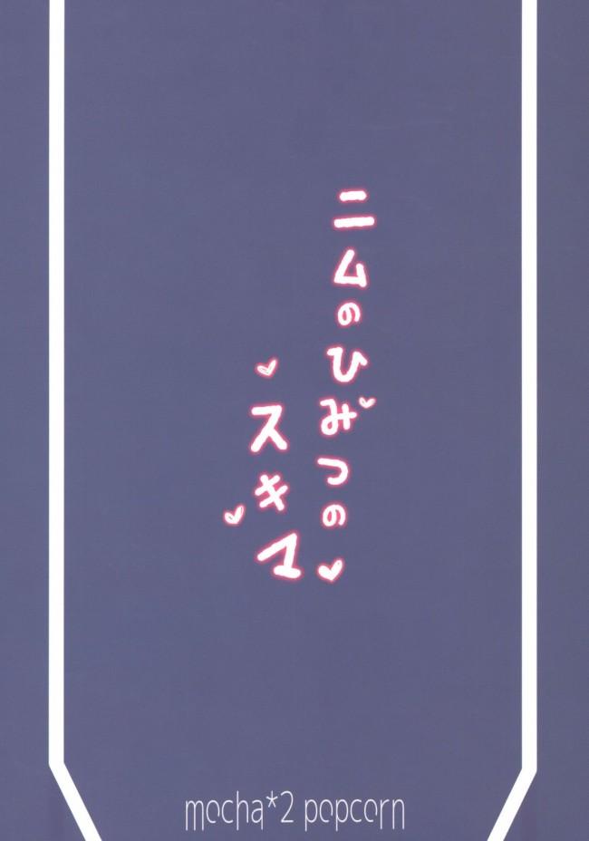 【艦これ エロ漫画・エロ同人】ニムのひみつのスキマ (22)