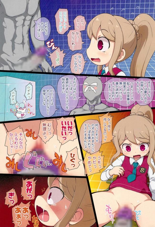 【ここたま エロ漫画・エロ同人誌】ヒミツのNZMMnk (7)