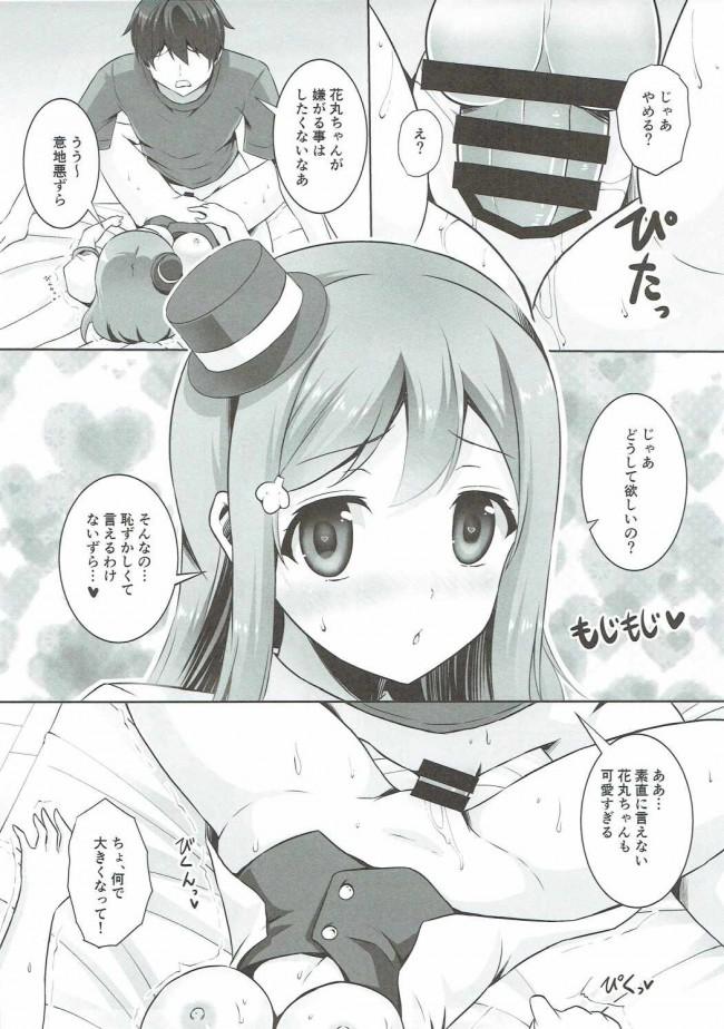 【ラブライブ! エロ漫画・エロ同人誌】花丸と昼間からラブラブセックス三昧 (6)