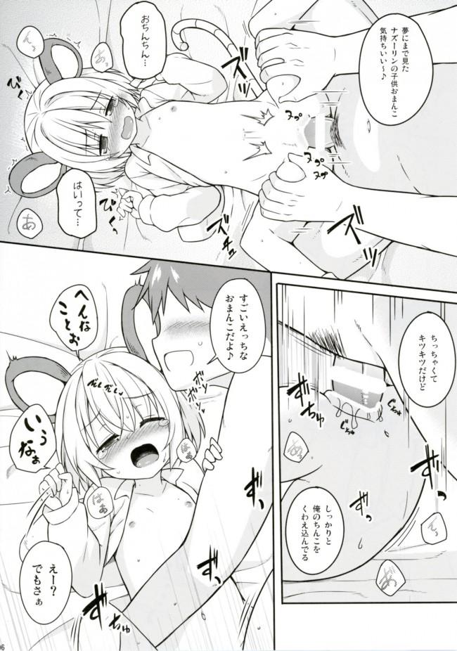 【東方 エロ漫画・エロ同人】子作りチューい! (5)