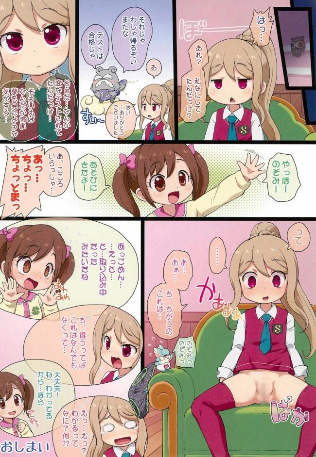【ここたま エロ漫画・エロ同人誌】ヒミツのNZMMnk (10)