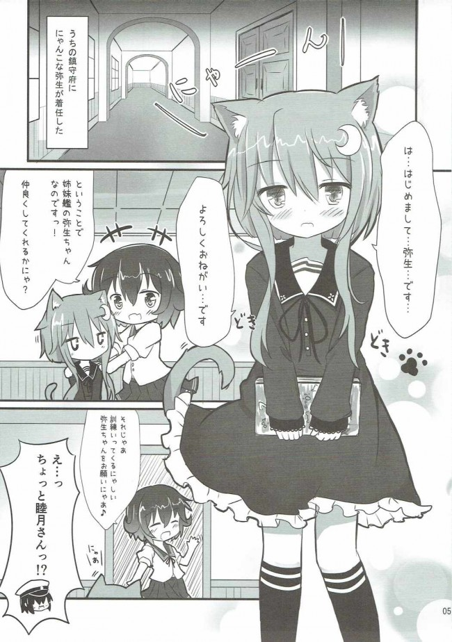 【艦これ エロ漫画・エロ同人】弥生とニャンコなかたち (4)