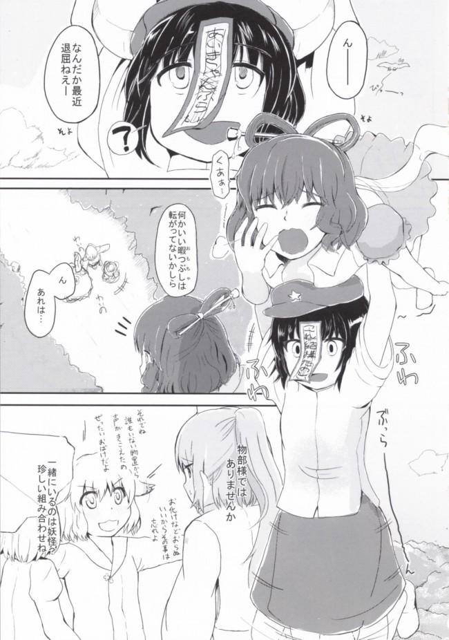 【東方 エロ漫画・エロ同人】えでゅけーと みー! (2)