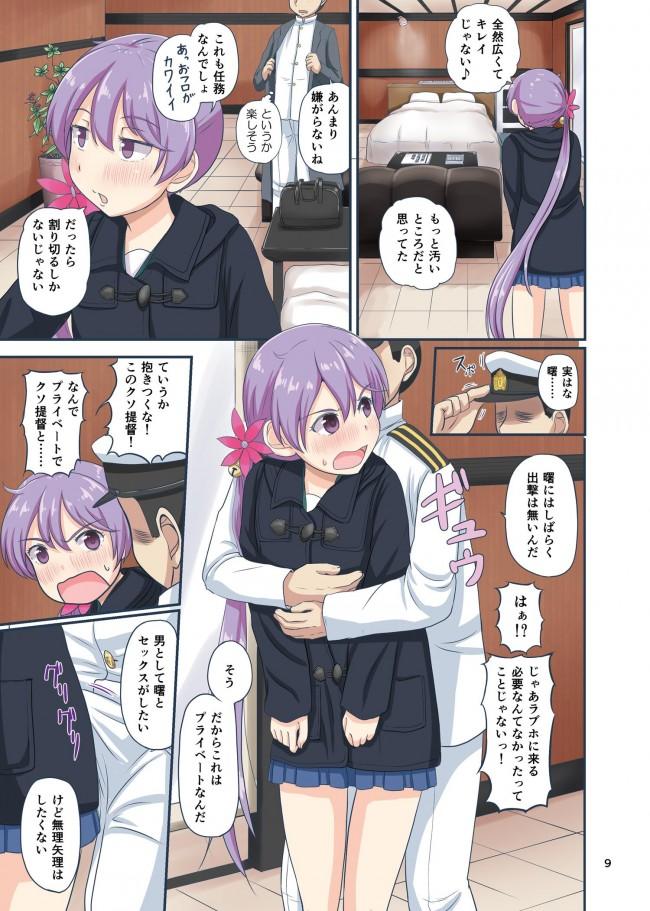 【艦これ エロ漫画・エロ同人】マジカルち○ぽと曙さん (8)