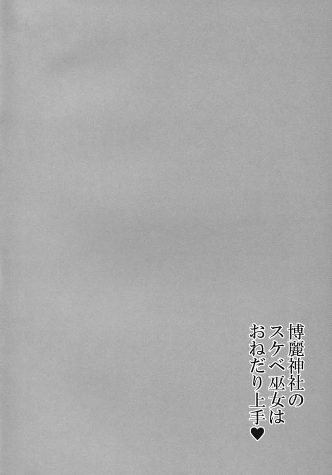 【東方 エロ漫画・エロ同人】博麗神社のスケベ巫女はおねだり上手 (3)