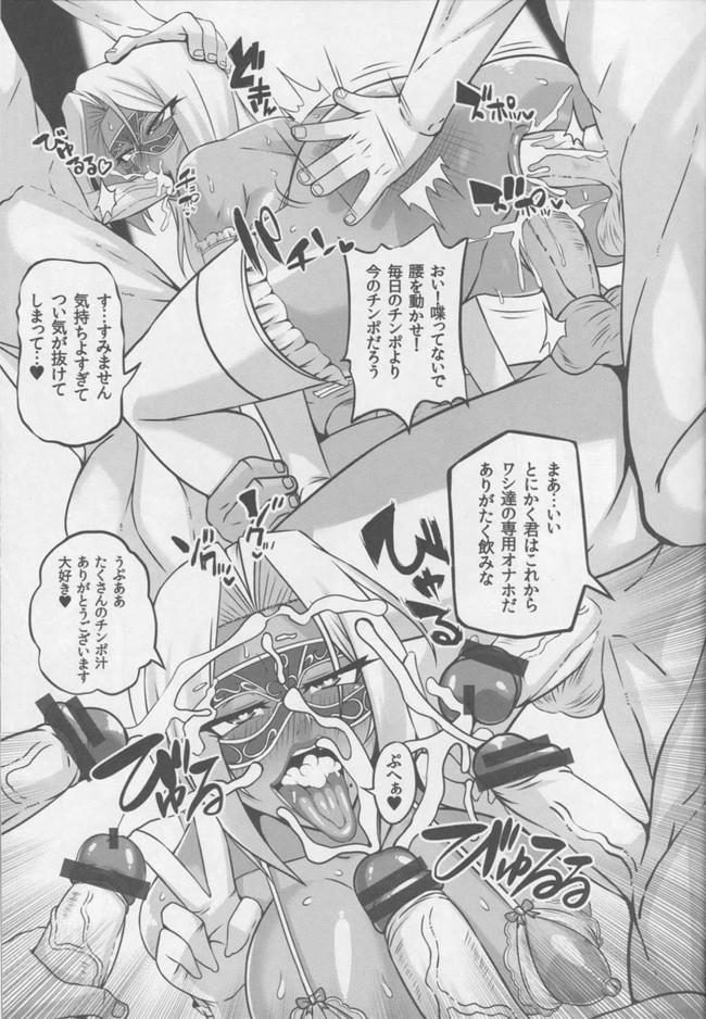 【対魔忍アサギ エロ漫画・エロ同人誌】闇に堕つくノ一たち FINAL (28)