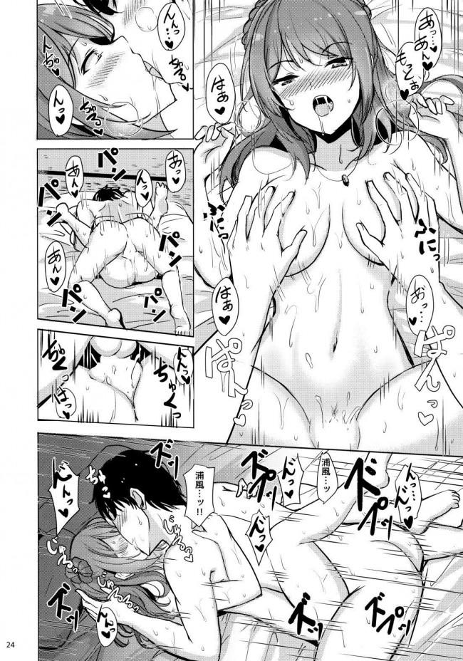 【艦これ エロ同人】パイパン巨乳な彼女が顔射ぶっかけからイチャラブ【無料 エロ漫画】(23)