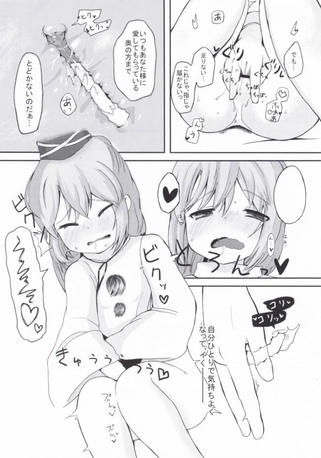 【東方 エロ漫画・エロ同人】えでゅけーと みー! (10)