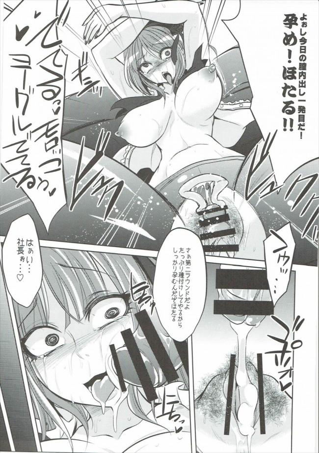 【だがしかし エロ漫画・エロ同人】ほたるさんとラムネと (14)