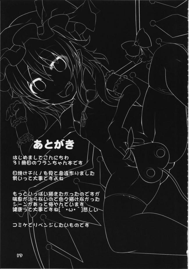 【東方 エロ漫画・エロ同人】日焼けフランちゃんと肌ケアックス (17)