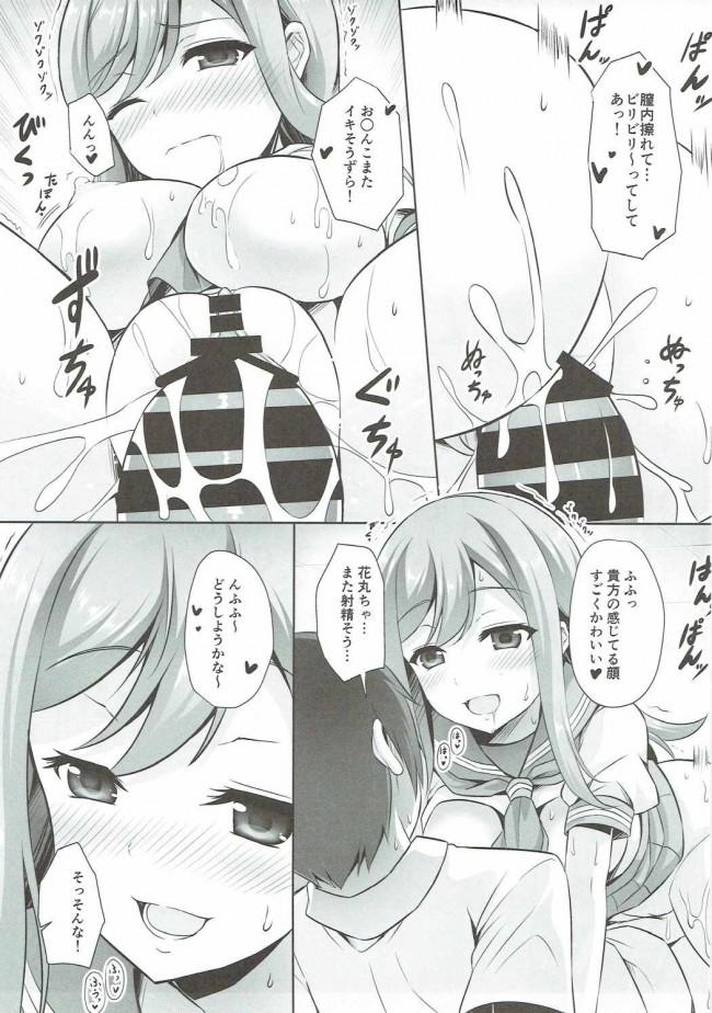 【ラブライブ! エロ漫画・エロ同人誌】花丸と昼間からラブラブセックス三昧 (24)