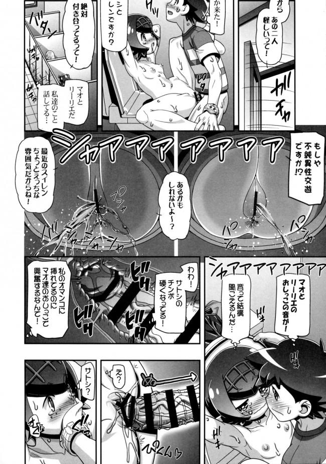 【エロ漫画・エロ同人 ポケモン】PM GALS サンムーン (19)
