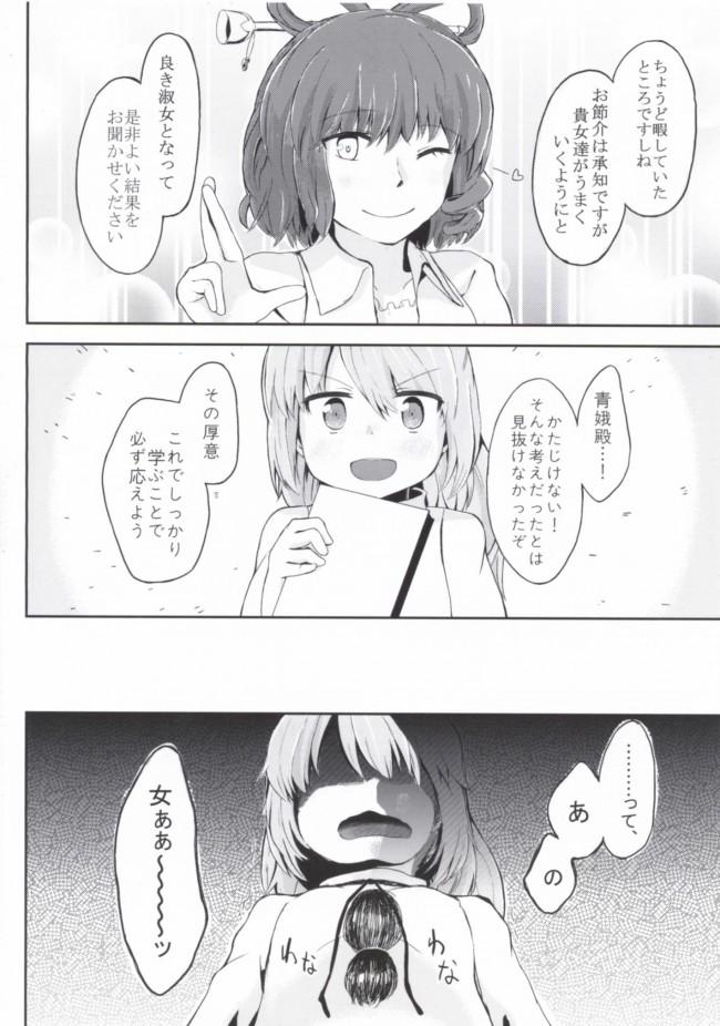 【東方 エロ漫画・エロ同人】えでゅけーと みー! (7)