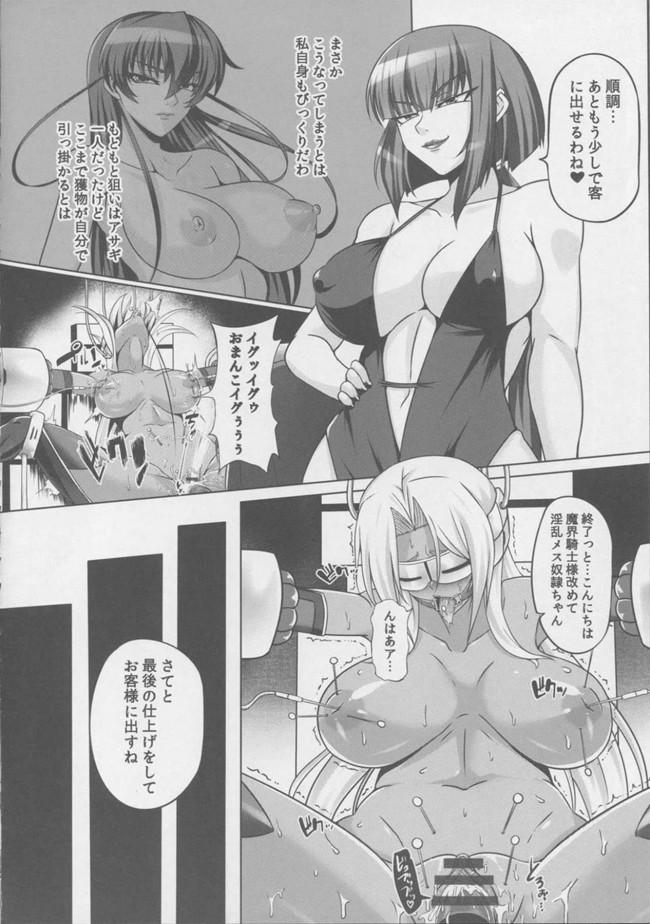 【対魔忍アサギ エロ漫画・エロ同人誌】闇に堕つくノ一たち FINAL (5)