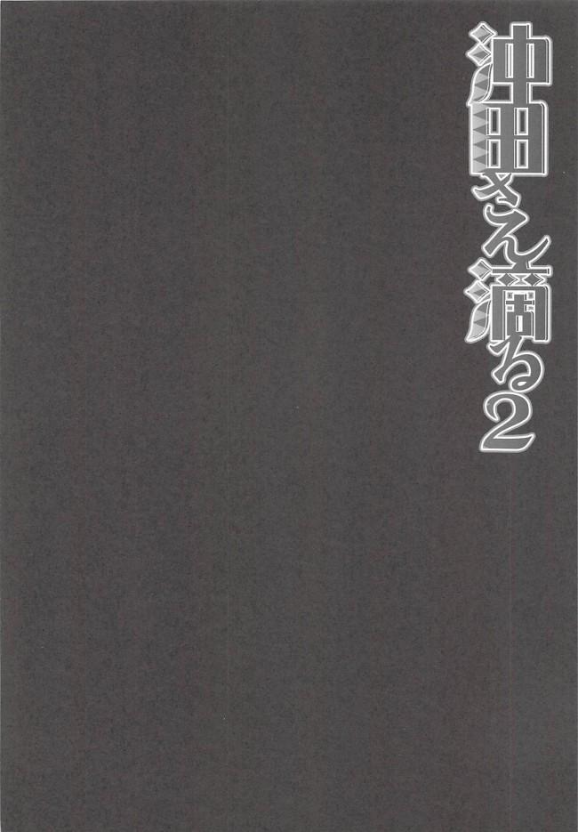 【Fate Grand Order エロ同人】パイパン巨乳な彼女に中出しセックス【無料 エロ漫画】(7)