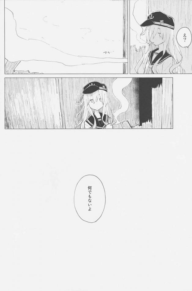 【艦これ エロ漫画・エロ同人】響おねえちゃんと。 (27)