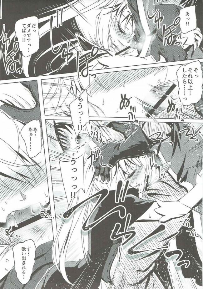 【アイギス エロ漫画・エロ同人】闇夜に彷徨うプリンセス (8)