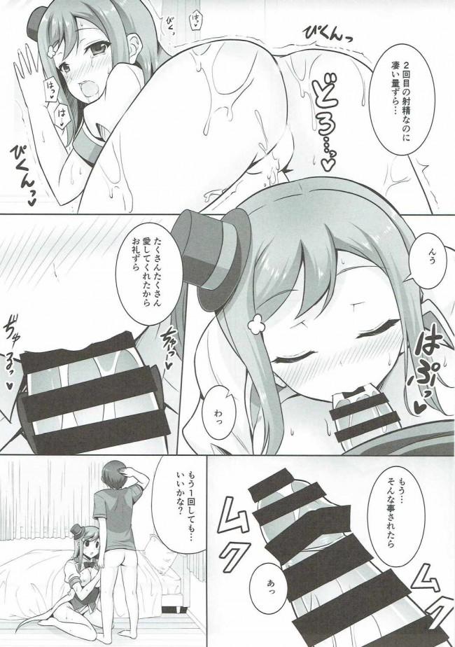 【ラブライブ! エロ漫画・エロ同人誌】花丸と昼間からラブラブセックス三昧 (16)