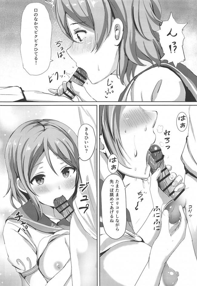 【エロ同人誌 ラブライブ!】一夜の嫉妬曜日【エロ漫画】 (13)