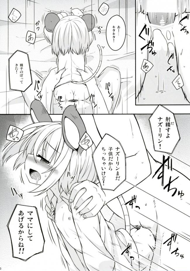 【東方 エロ漫画・エロ同人】子作りチューい! (9)