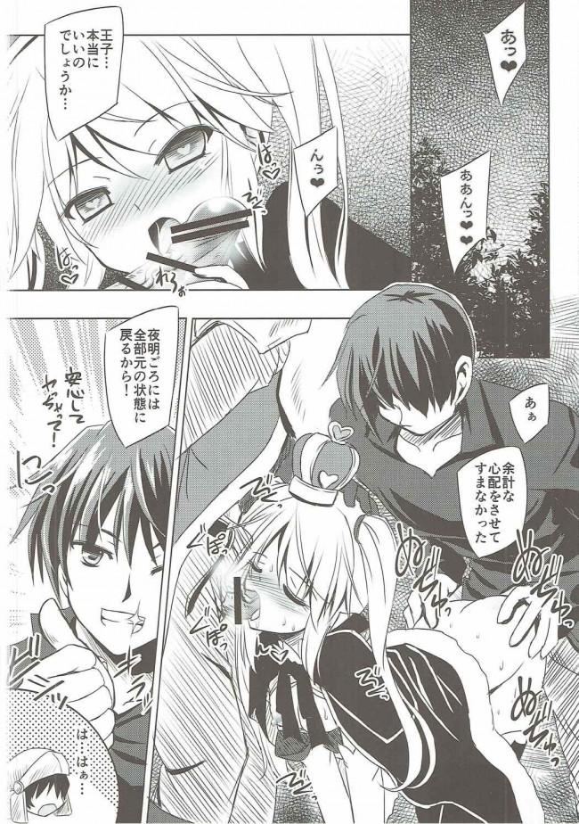 【アイギス エロ漫画・エロ同人】闇夜に彷徨うプリンセス (17)