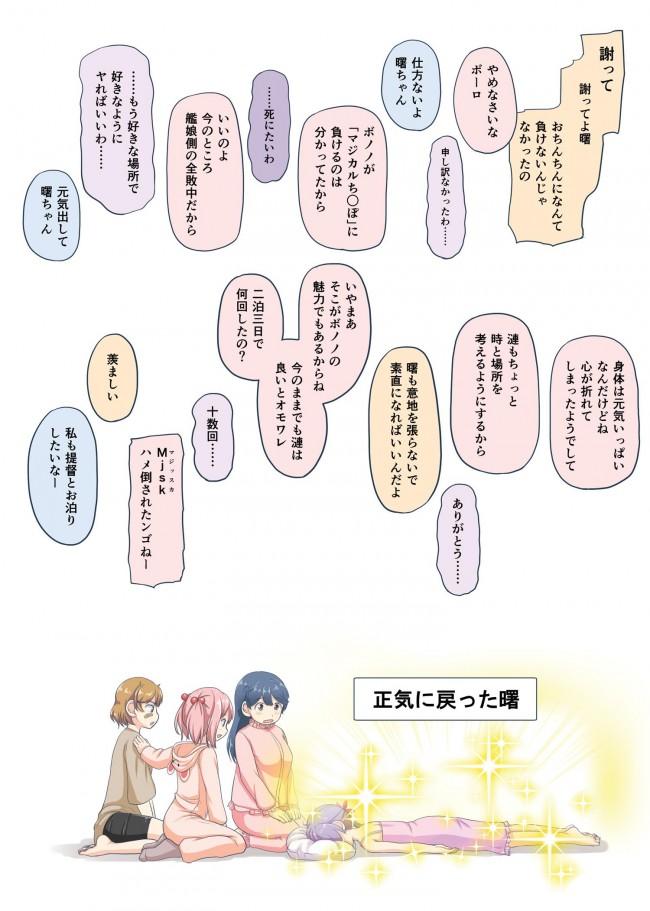 【艦これ エロ漫画・エロ同人】マジカルち○ぽと曙さん (28)