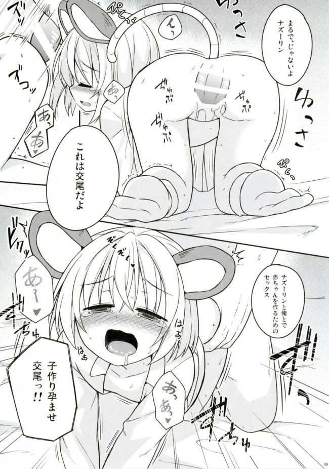 【東方 エロ漫画・エロ同人】子作りチューい! (8)