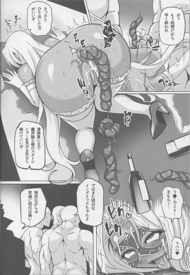 【対魔忍アサギ エロ漫画・エロ同人誌】闇に堕つくノ一たち FINAL (33)