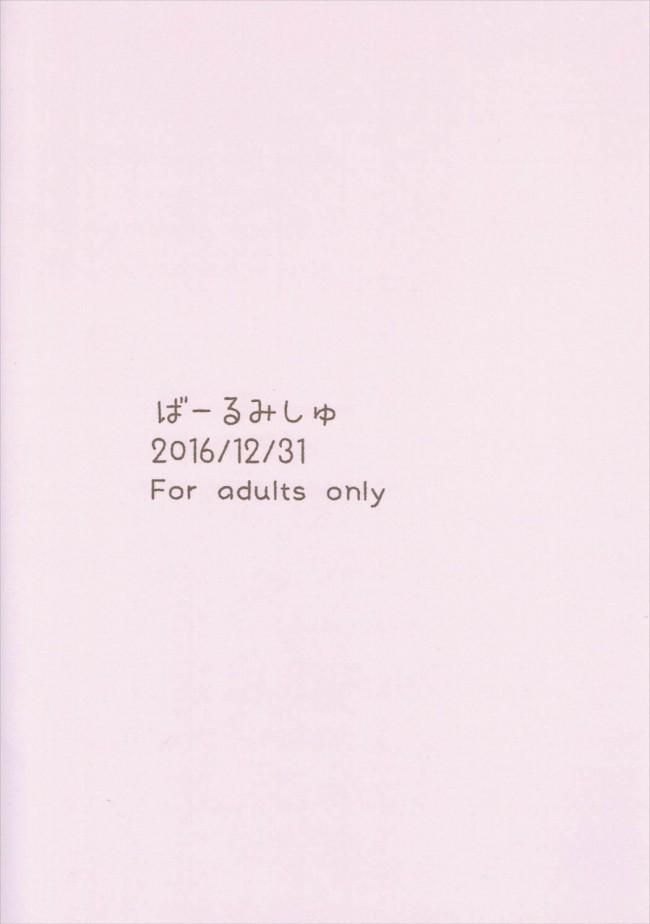 【ポケモン エロ漫画・エロ同人】こどもがシてはいけないコトでも (22)
