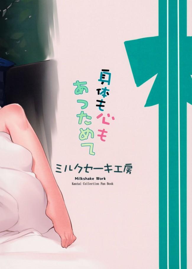 【艦これ エロ漫画・エロ同人】身体も心も あっためて (27)
