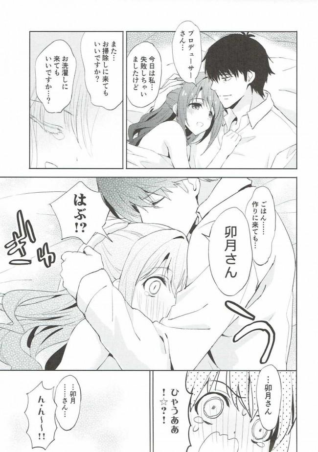 【モバマス エロ漫画・エロ同人】にんぎょはゆき・白 しゃりんの部屋 (20)