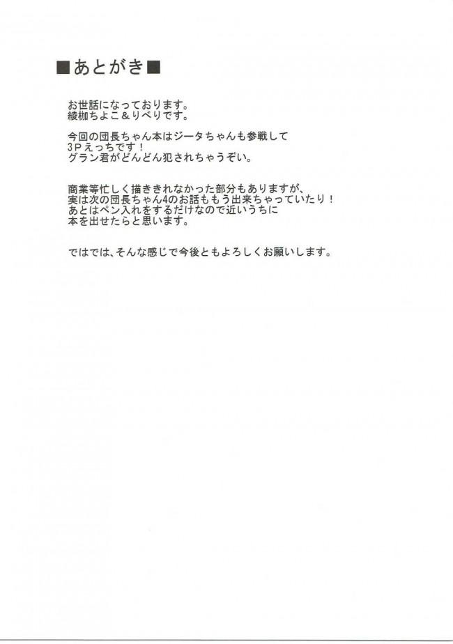 【グラブル エロ漫画・エロ同人】団長ちゃん団長ちゃん3 (16)