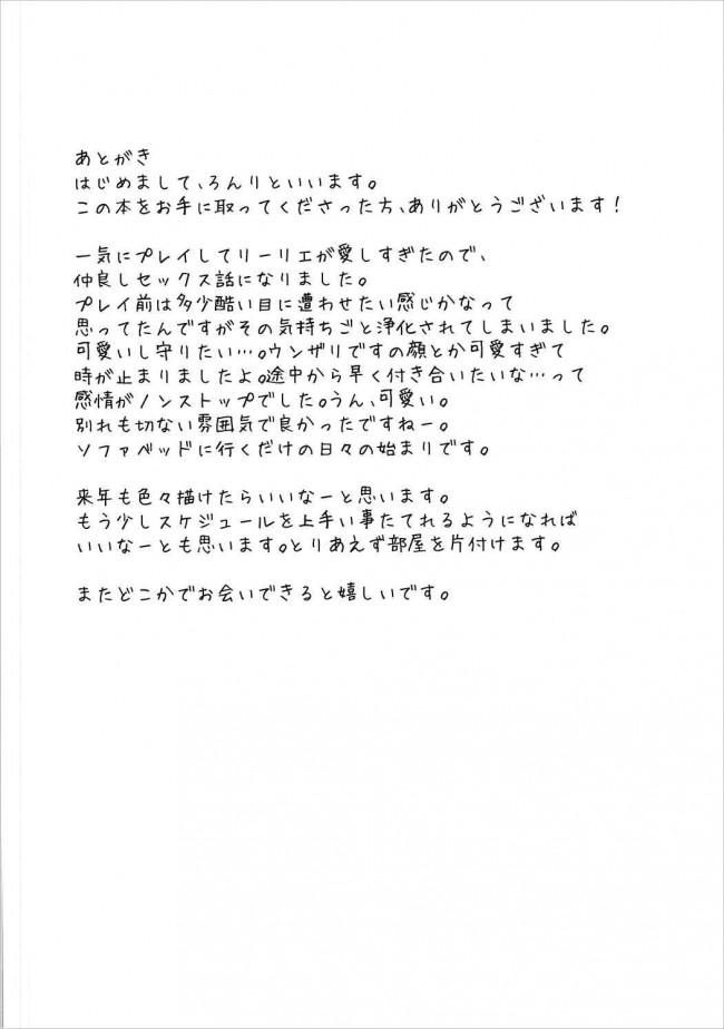 【ポケモン エロ漫画・エロ同人】こどもがシてはいけないコトでも (19)