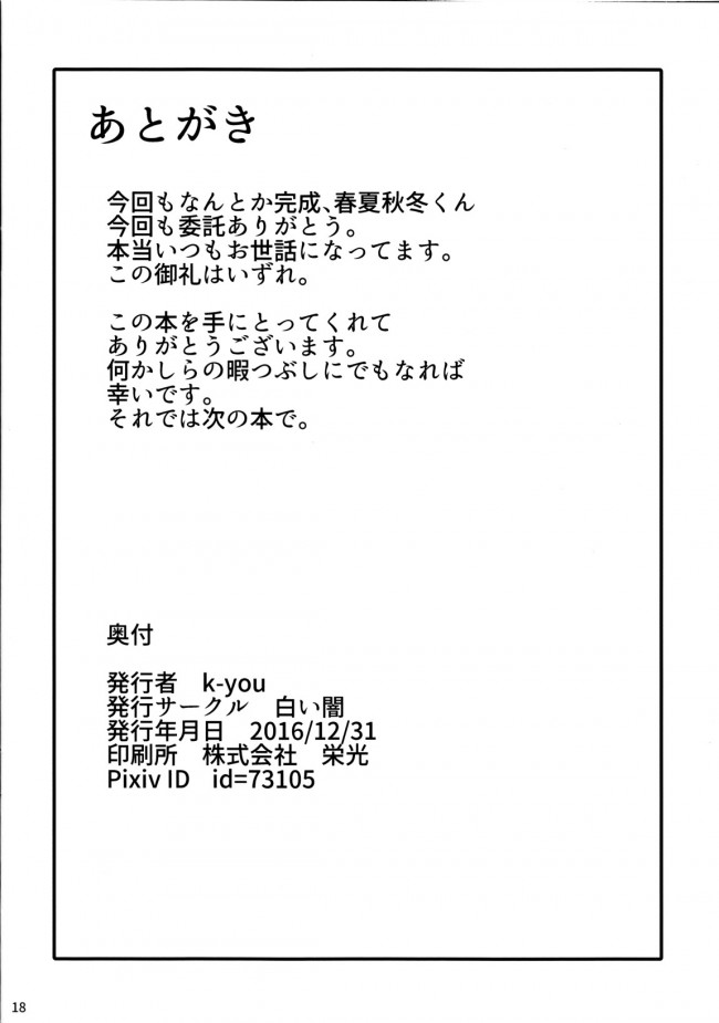 【ペルソナ5 エロ漫画・エロ同人】夜行動で1MORE (17)