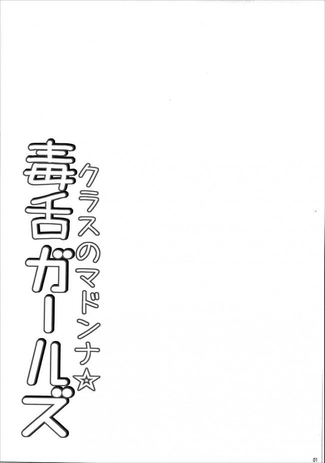【ナナシス エロ同人誌・エロ漫画】クラスのマドンナ☆毒舌ガールズ (2)