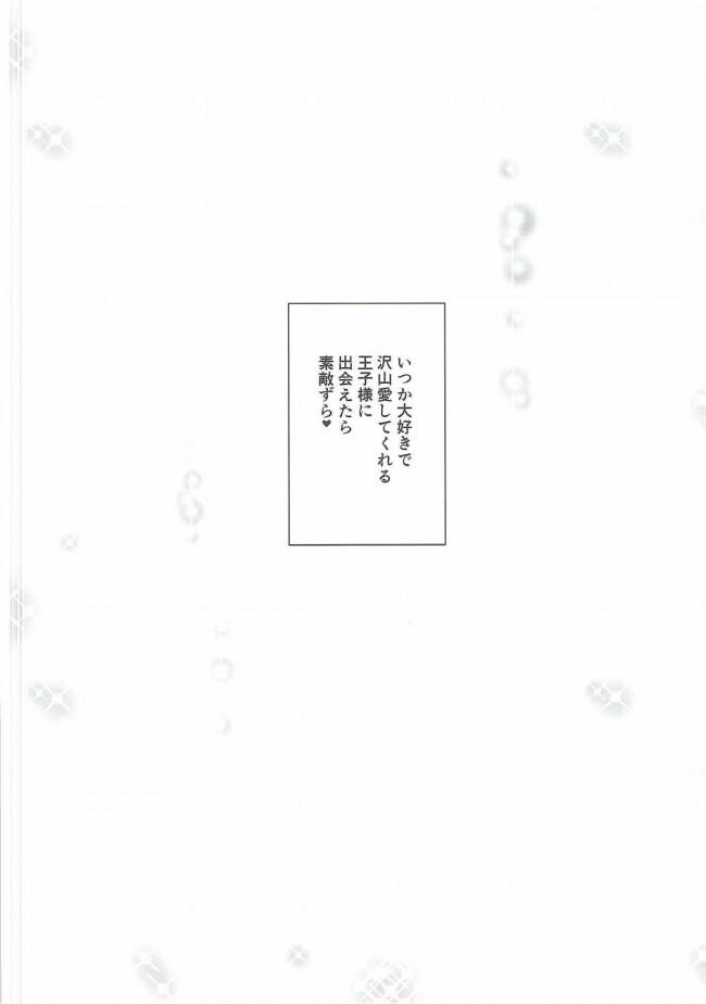 【ラブライブ! エロ漫画・エロ同人誌】花丸と昼間からラブラブセックス三昧 (19)