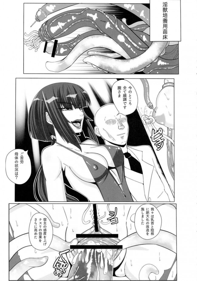 【対魔忍アサギ エロ漫画・エロ同人】闇に堕つくノ一たち Second (25)