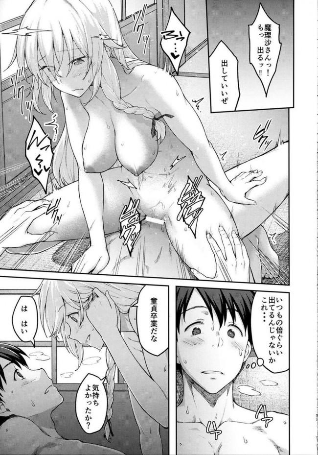 【東方 エロ漫画・エロ同人】霧雨魔理沙は負けられない (16)
