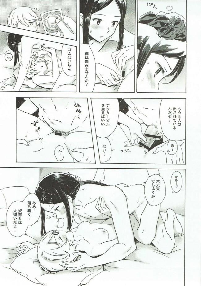 【プリパラ エロ漫画・エロ同人】CAUCHEMAR (10)