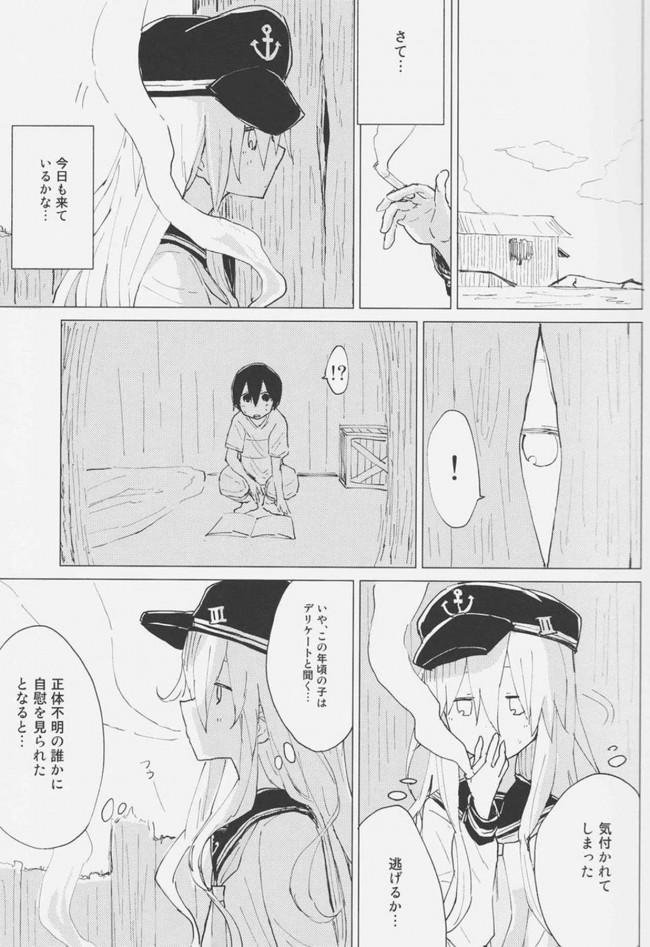 【艦これ エロ漫画・エロ同人】響おねえちゃんと。 (6)