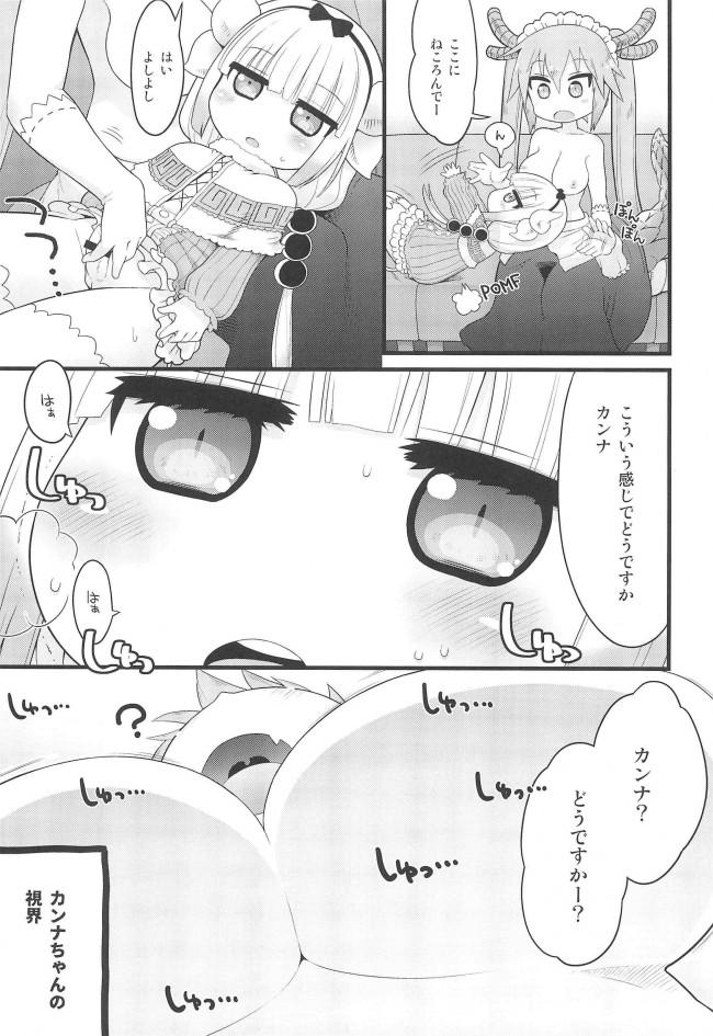 【小林さんちのメイドラゴン エロ漫画・エロ同人】カンナちゃんに見せられない本 (5)